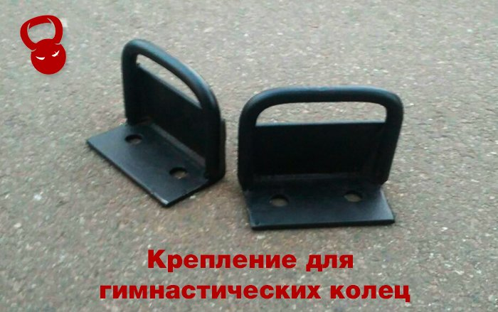 Крепление для колец KGR-1